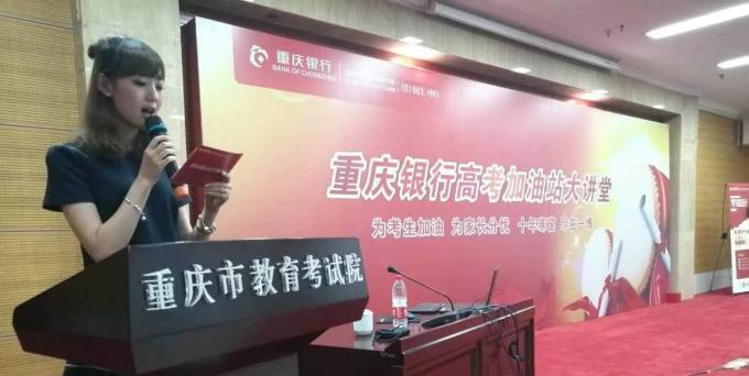 重庆银行高考加油站大讲堂