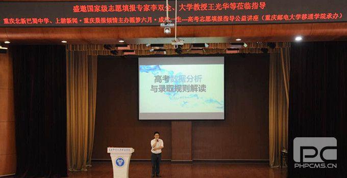 重庆邮电大学移通学院讲座