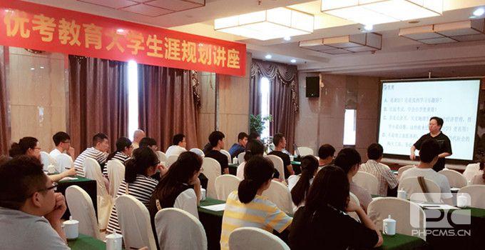重庆优考教育大学生涯规划讲座