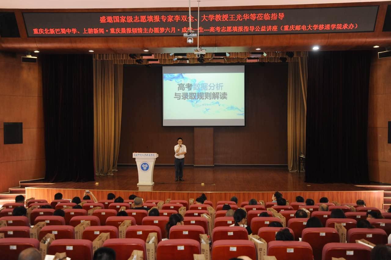 北新巴蜀中学携手上游新闻.重庆晨报优考教育举办高考讲座