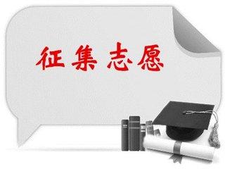 2017重庆高考征集志愿录取规则及填报技巧
