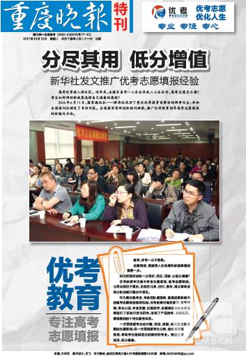 《重庆晚报》出特刊   4个整版深度揭秘报道重庆优考