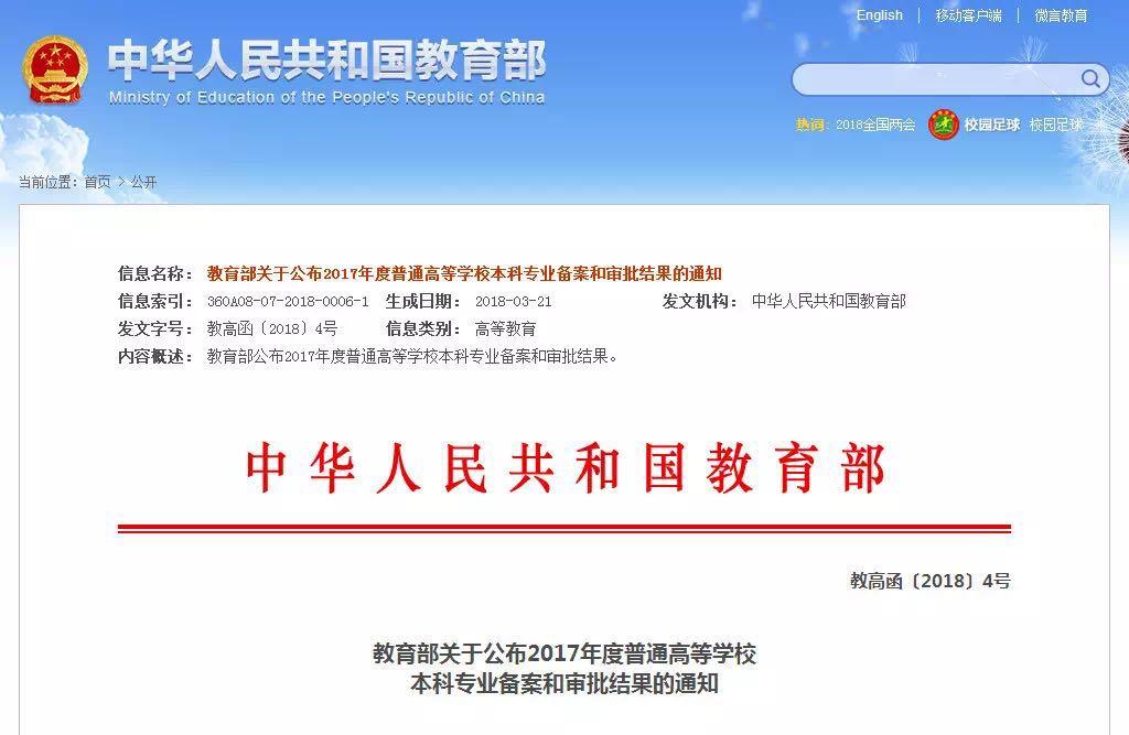 重庆21所高校新增48个本科专业 人工智能大数据成热门专业
